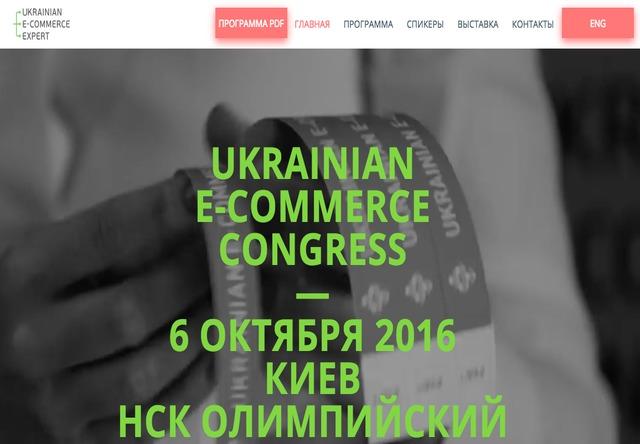ukrainian-ecommerce
